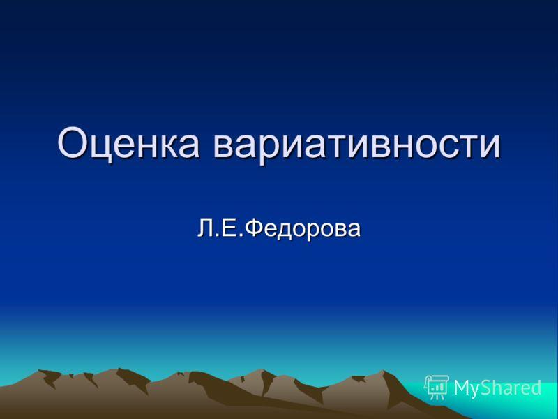Оценка вариативности Л.Е.Федорова