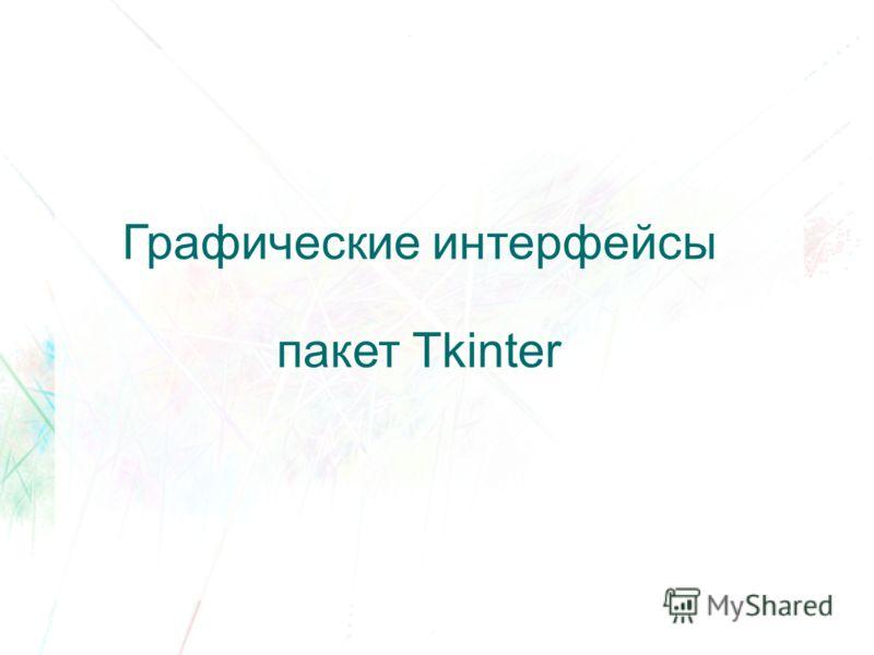 Графические интерфейсы пакет Tkinter
