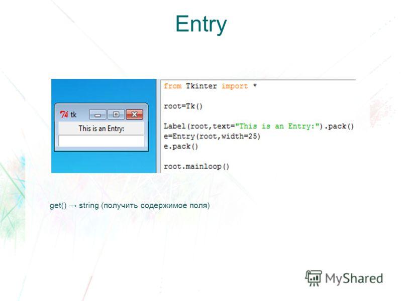 Entry get() string (получить содержимое поля)