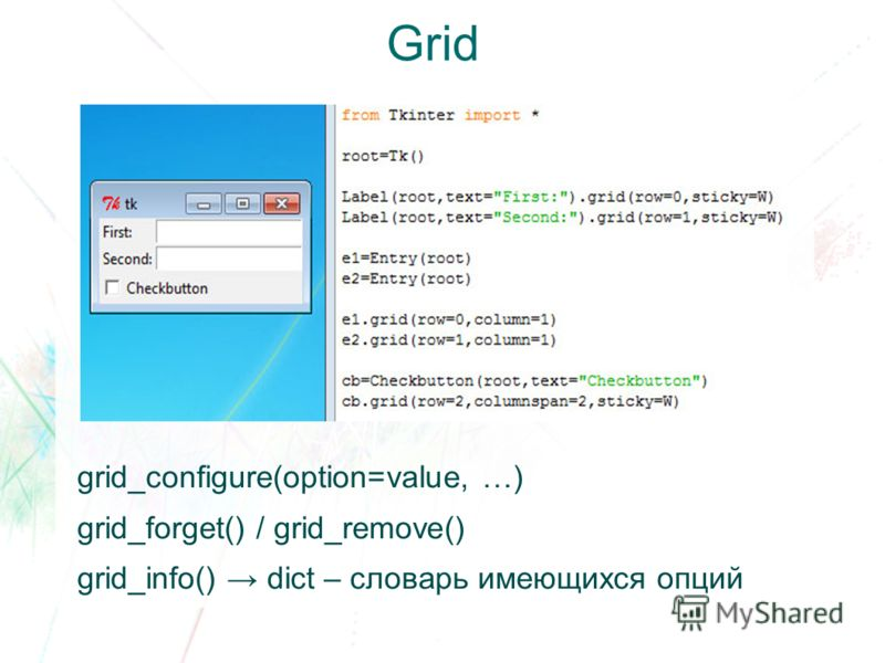 Grid grid_configure(option=value, …) grid_forget() / grid_remove() grid_info() dict – словарь имеющихся опций