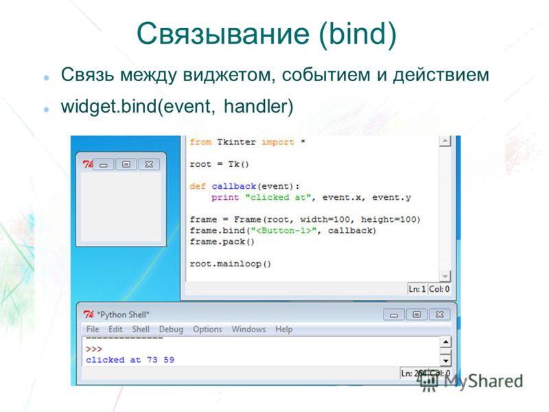 Связывание (bind) Связь между виджетом, событием и действием widget.bind(event, handler)