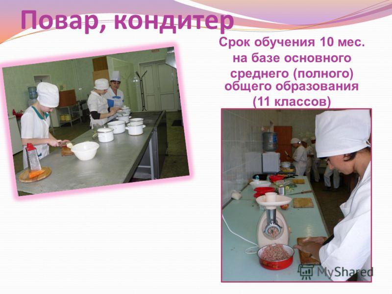 Повар, кондитер Срок обучения 10 мес. на базе основного среднего (полного) общего образования (11 классов)