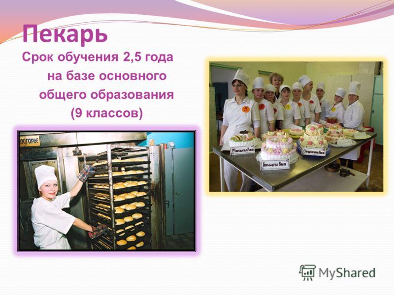 Пекарь Срок обучения 2,5 года на базе основного общего образования (9 классов)