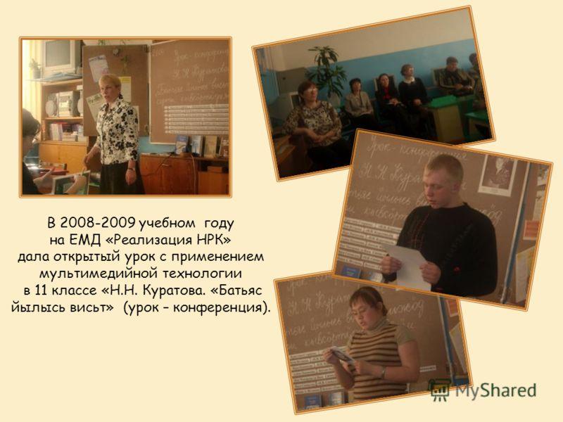 В 2008-2009 учебном году на ЕМД «Реализация НРК» дала открытый урок с применением мультимедийной технологии в 11 классе «Н.Н. Куратова. «Батьяс йылысь висьт» (урок – конференция).