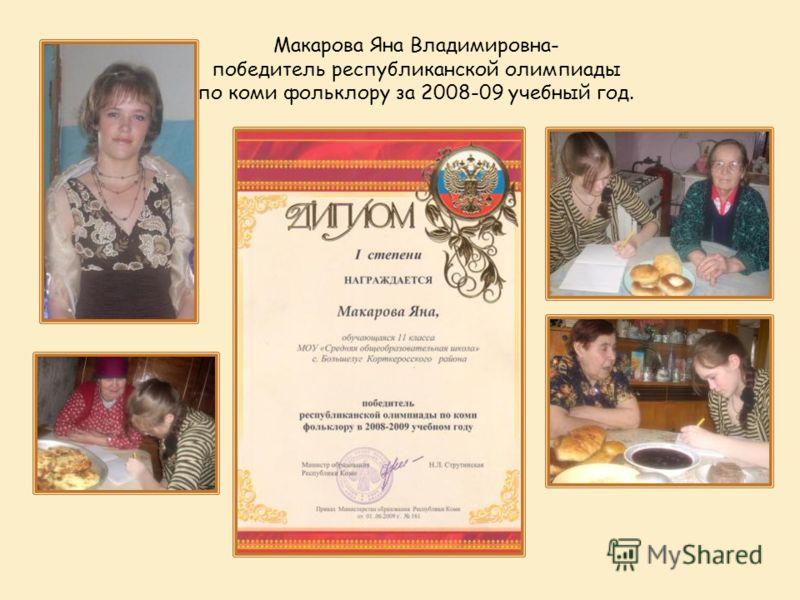 Макарова Яна Владимировна- победитель республиканской олимпиады по коми фольклору за 2008-09 учебный год.