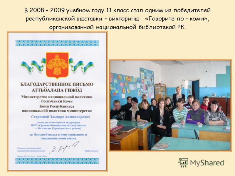 В 2008 – 2009 учебном году 11 класс стал одним из победителей республиканской выставки – викторины «Говорите по – коми», организованной национальной библиотекой РК.
