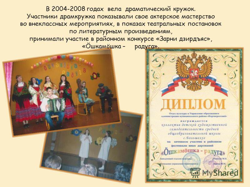 В 2004-2008 годах вела драматический кружок. Участники драмкружка показывали свое актерское мастерство во внеклассных мероприятиях, в показах театральных постановок по литературным произведениям, принимали участие в районном конкурсе «Зарни дзирдъяс»