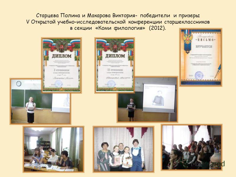 Старцева Полина и Макарова Виктория- победители и призеры V Открытой учебно-исследовательской конференции старшеклассников в секции «Коми филология» (2012).