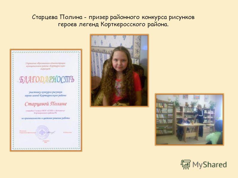 Старцева Полина - призер районного конкурса рисунков героев легенд Корткеросского района.
