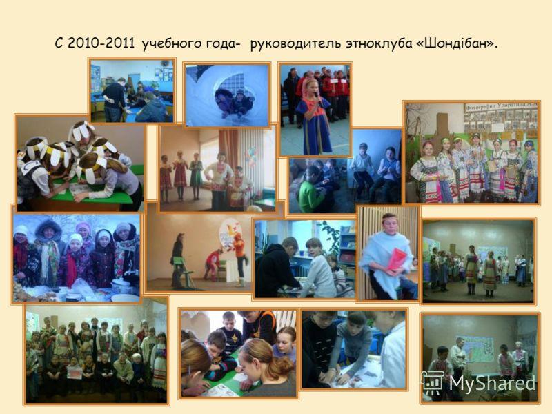 С 2010-2011 учебного года- руководитель этноклуба «Шондібан».