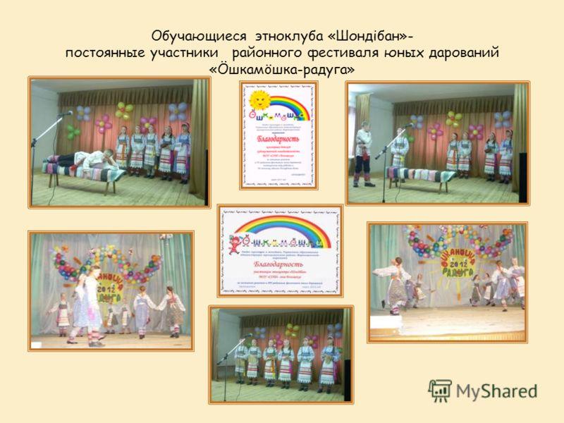 Обучающиеся этноклуба «Шондібан»- постоянные участники районного фестиваля юных дарований «Öшкамöшка-радуга»