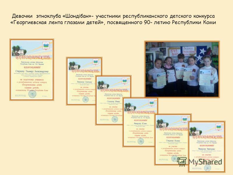 Девочки этноклуба «Шондібан»- участники республиканского детского конкурса «Георгиевская лента глазами детей», посвященного 90- летию Республики Коми