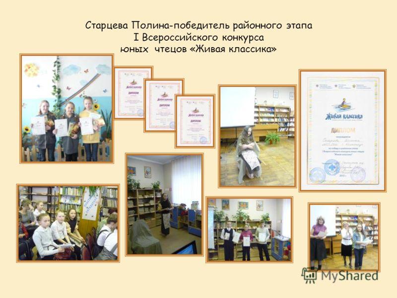 Старцева Полина-победитель районного этапа I Всероссийского конкурса юных чтецов «Живая классика»