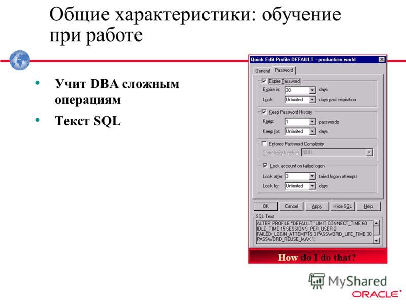 ® Общие характеристики: обучение при работе Учит DBA сложным операциям Текст SQL How do I do that?
