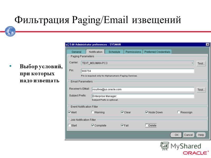 ® Фильтрация Paging/Email извещений Выбор условий, при которых надо извещать