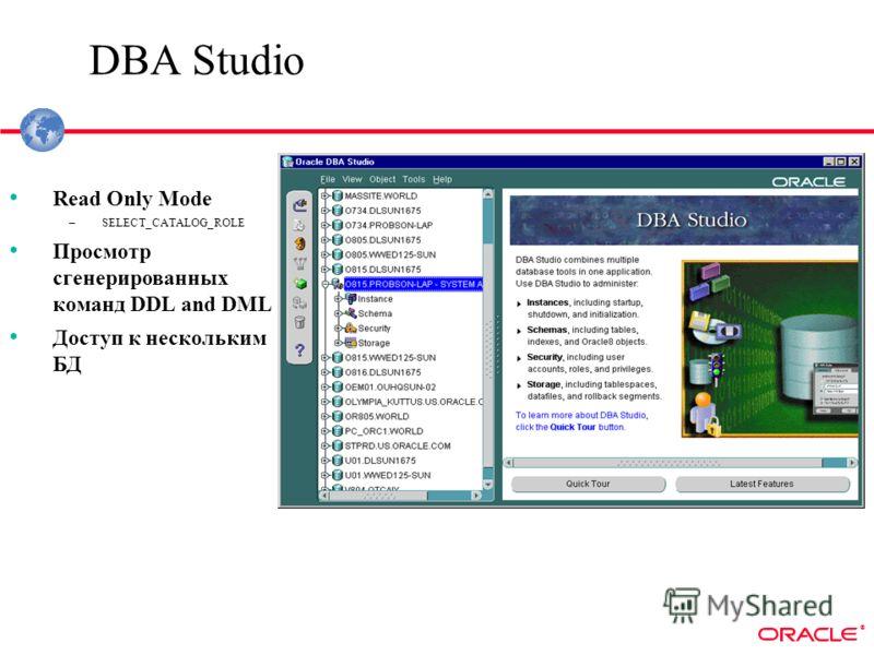 ® DBA Studio Read Only Mode –SELECT_CATALOG_ROLE Просмотр сгенерированных команд DDL and DML Доступ к нескольким БД