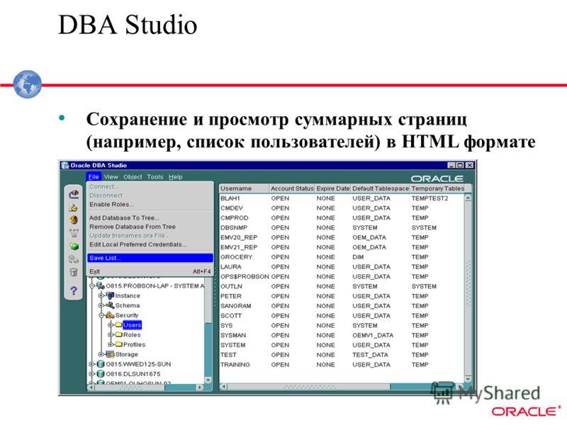 ® DBA Studio Сохранение и просмотр суммарных страниц (например, список пользователей) в HTML формате