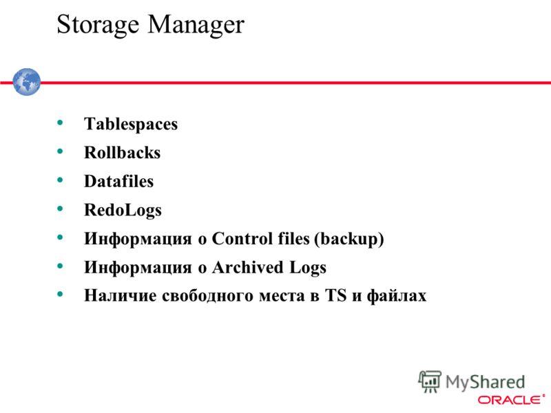 ® Storage Manager Tablespaces Rollbacks Datafiles RedoLogs Информация о Control files (backup) Информация о Archived Logs Наличие свободного места в TS и файлах