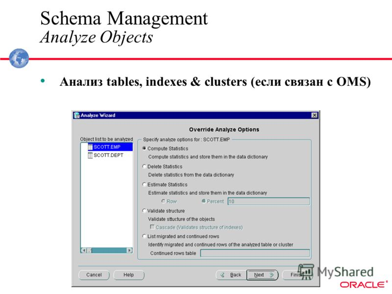 ® Анализ tables, indexes & clusters (если связан с OMS) Schema Management Analyze Objects