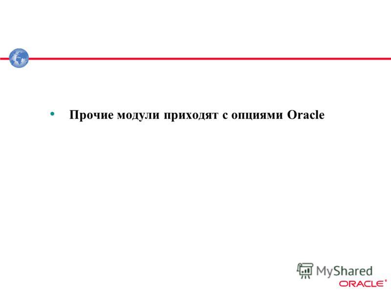 ® Прочие модули приходят с опциями Oracle
