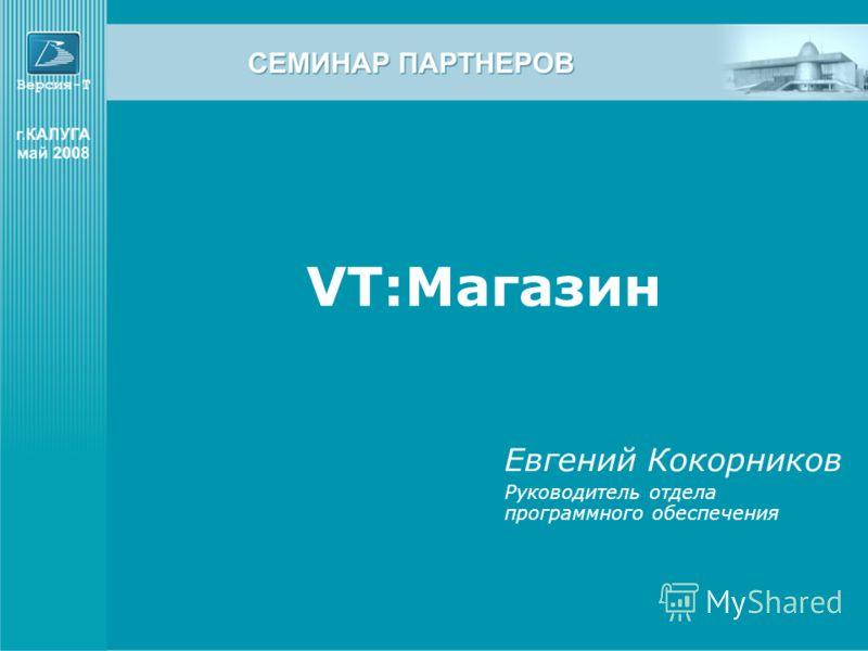VT:Магазин Евгений Кокорников Руководитель отдела программного обеспечения