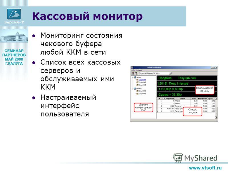 Кассовый монитор Мониторинг состояния чекового буфера любой ККМ в сети Список всех кассовых серверов и обслуживаемых ими ККМ Настраиваемый интерфейс пользователя