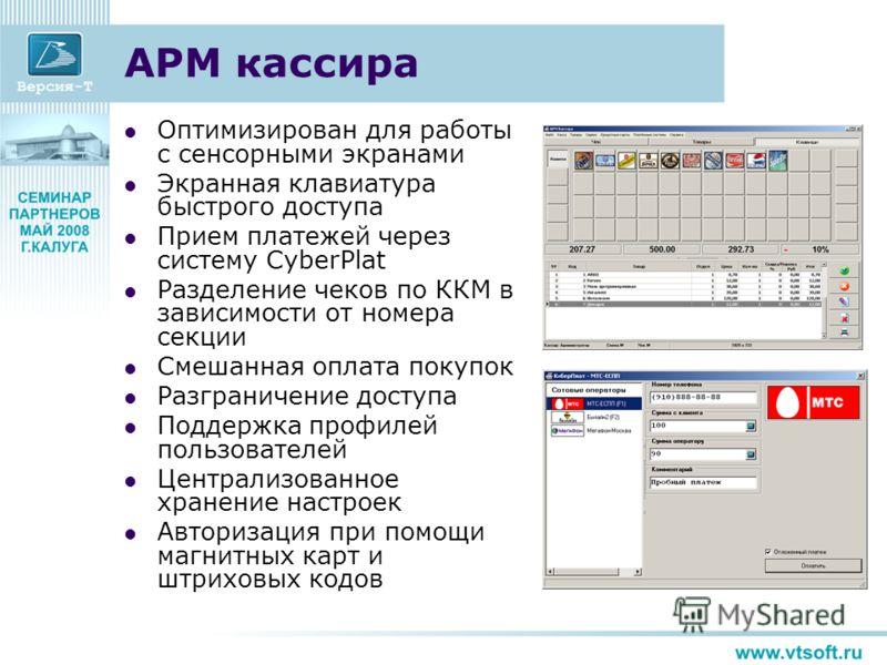 АРМ кассира Оптимизирован для работы с сенсорными экранами Экранная клавиатура быстрого доступа Прием платежей через систему CyberPlat Разделение чеков по ККМ в зависимости от номера секции Смешанная оплата покупок Разграничение доступа Поддержка про