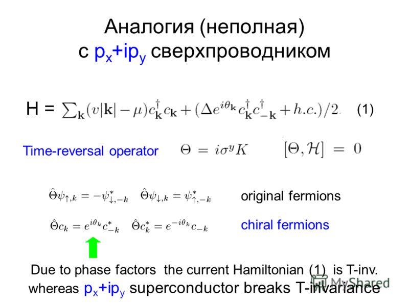 Аналогия (неполная) с p x +ip y сверхпроводником H = Time-reversal operator original fermions chiral fermions Due to phase factors the current Hamiltonian (1) is T-inv. whereas p x +ip y superconductor breaks T-invariance (1)