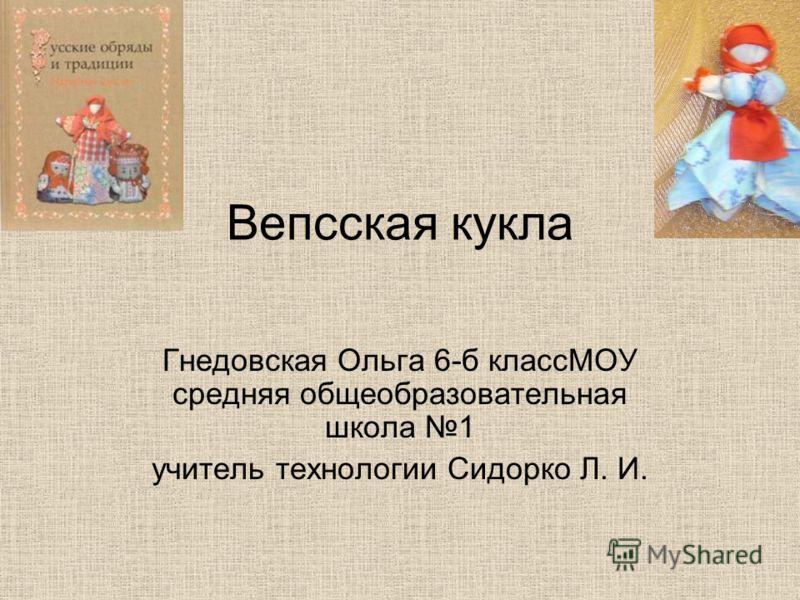 Вепсская кукла Гнедовская Ольга 6-б классМОУ средняя общеобразовательная школа 1 учитель технологии Сидорко Л. И.