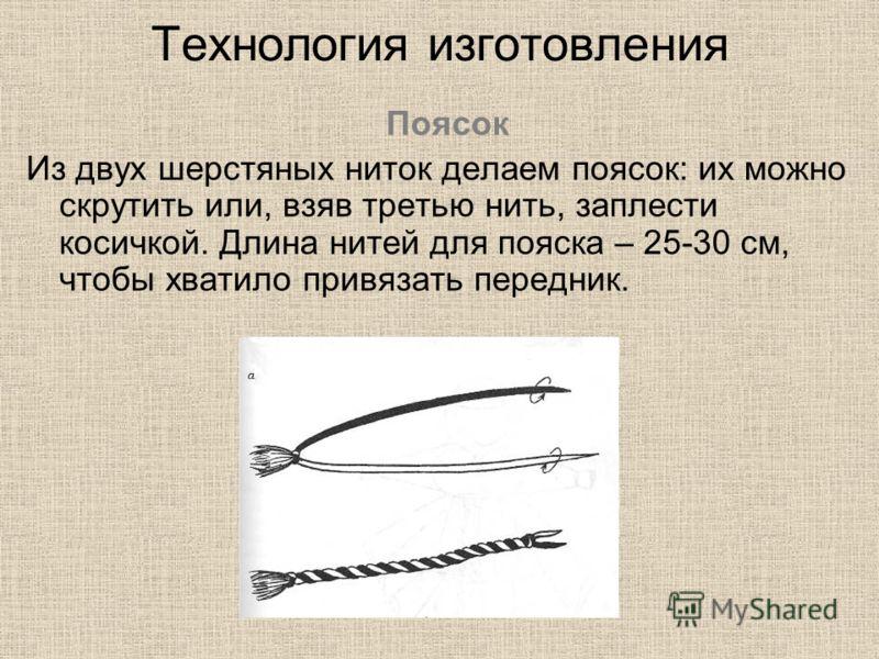 Поясок Из двух шерстяных ниток делаем поясок: их можно скрутить или, взяв третью нить, заплести косичкой. Длина нитей для пояска – 25-30 см, чтобы хватило привязать передник.