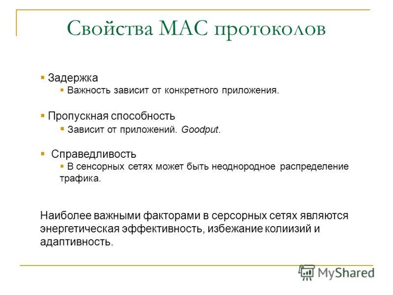 Свойства MAC протоколов Избежание коллизий Основная задача MAC протоколов Энергетическая эффективность Важное свойство в сенсорных сетях. MAC контролирует трансивер. Масштабируемость и адаптивность MAC протоколы должны уметь адаптироваться. Эффективн