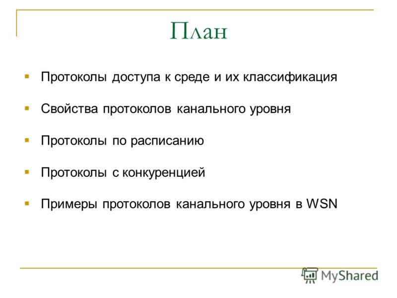 Алгоритмы канального уровня Садков Александр Аспирант РФ axel@wl.unn.ru http://www.wl.unn.ru Сайт курса: http://www.sumkino.com/wsn/course