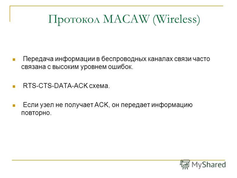 Протокол MACA Протокол MACA (Ethernet) – решение проблемы скрытого терминала. RTS-CTS-DATA схема. Когда узел слышит сигнал CTS, он ничего не передает в течении времени передачи данных. Время передачи данных содержится в пакетах RTS, CTS. ABC