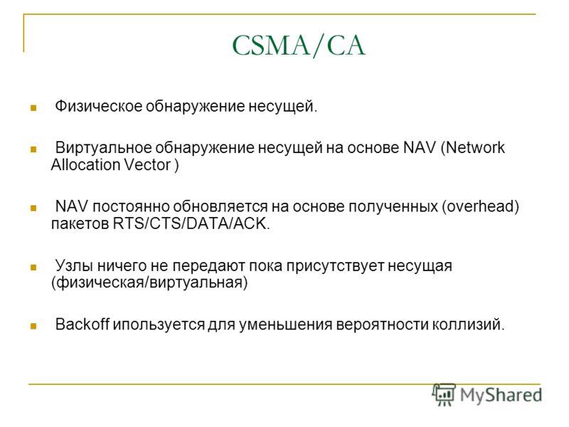 CSMA/CA избежание коллизий Полудуплексное радио не может быть использовано для алгоритма обнаружения коллизий. CSMA/CA: Беспроводные протоколы канального уровня часто используют алгоритмы избежания коллизий вкупе с механизмом обнаружения несущей. Обн