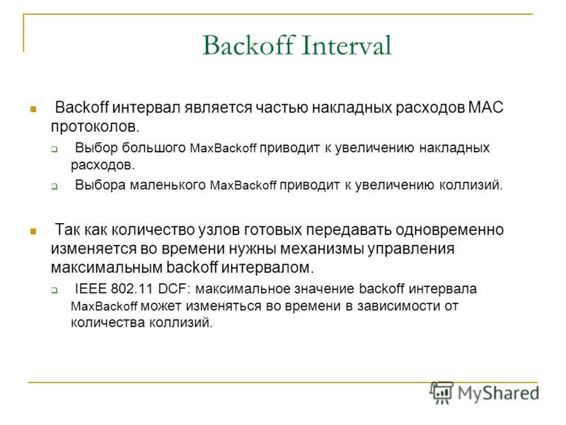 data wait B1 = 5 B2 = 15 B1 = 25 B2 = 20 data wait B2 = 10 Backoff Interval: Пример MaxBackoff=31 B1-backoff интервал на узле 1 B2-backoff интервал на узле 2