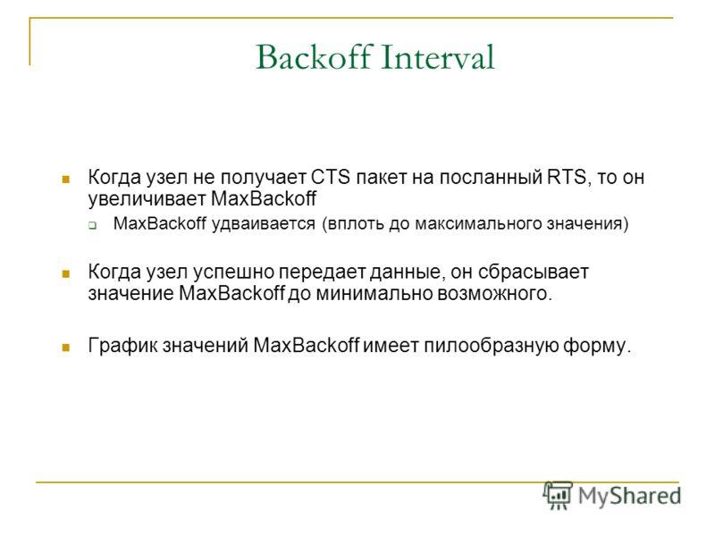 Backoff Interval Backoff интервал является частью накладных расходов MAC протоколов. Выбор большого MaxBackoff приводит к увеличению накладных расходов. Выбора маленького MaxBackoff приводит к увеличению коллизий. Так как количество узлов готовых пер