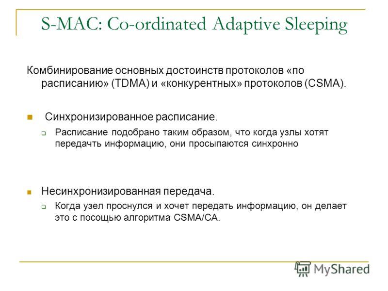 S-MAC: Co-ordinated Adaptive Sleeping Ye, Heidemann (USC), Estrin (UCLA)