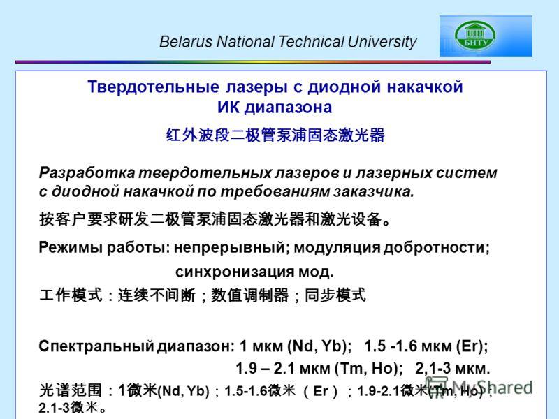 Belarus National Technical University Твердотельные лазеры с диодной накачкой ИК диапазона Разработка твердотельных лазеров и лазерных систем с диодной накачкой по требованиям заказчика. Режимы работы: непрерывный; модуляция добротности; синхронизаци