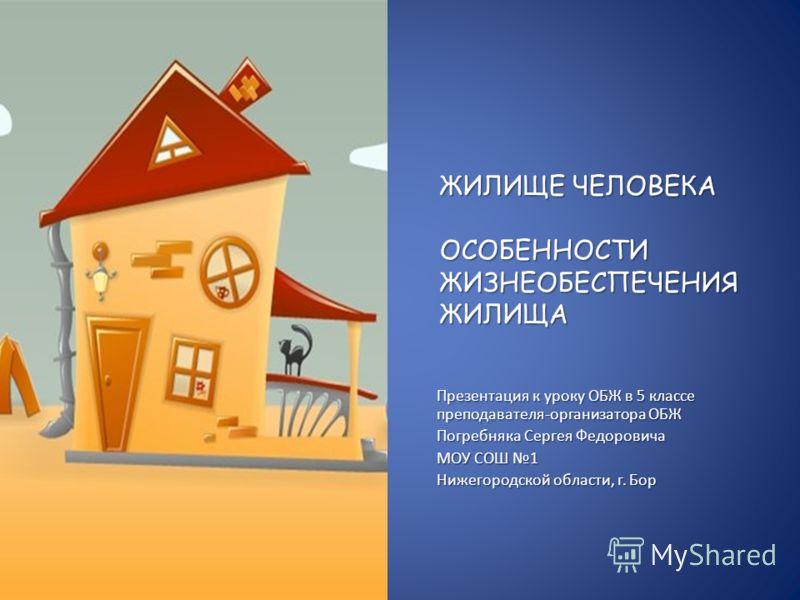 ЖИЛИЩЕ ЧЕЛОВЕКА ОСОБЕННОСТИ ЖИЗНЕОБЕСПЕЧЕНИЯ ЖИЛИЩА Презентация к <a href='http://www.myshared.ru/theme/urok-obj-5-klass-prezentatsiya/2/' title='урок
