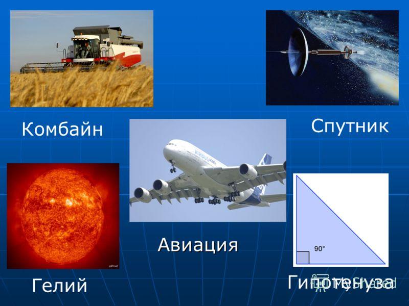 Авиация Комбайн Гелий Спутник Гипотенуза
