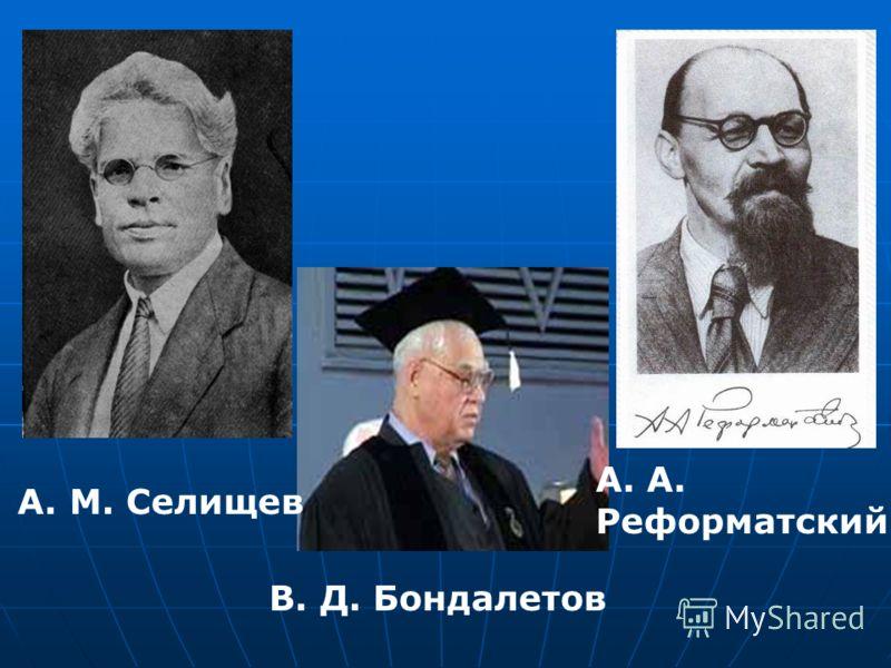 А. М. Селищев В. Д. Бондалетов А. А. Реформатский