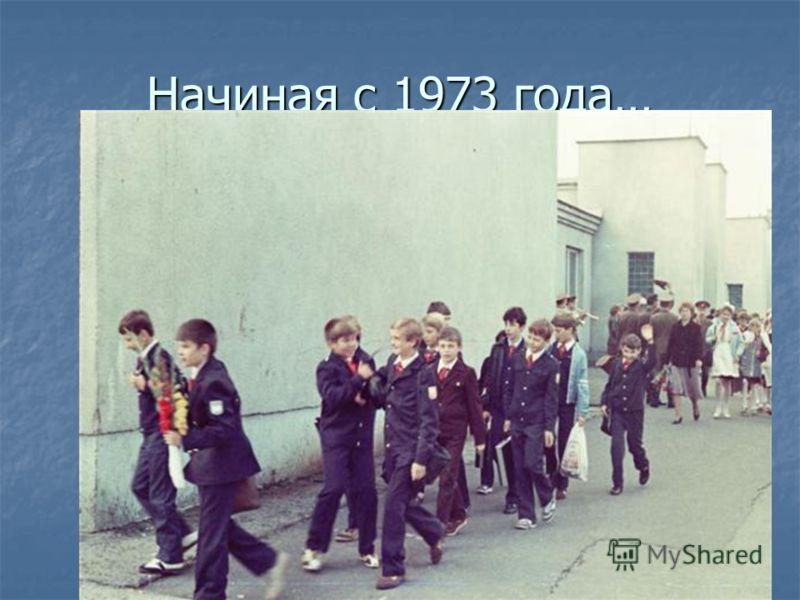 Начиная с 1973 года…