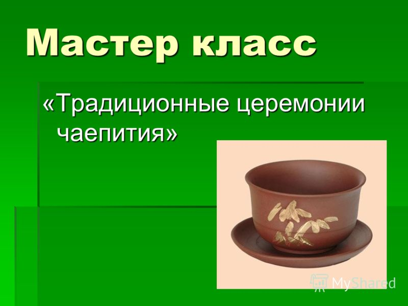 Мастер класс «Традиционные церемонии чаепития»