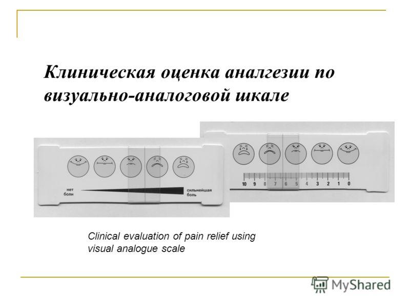 Клиническая оценка аналгезии по визуально-аналоговой шкале Clinical evaluation of pain relief using visual analogue scale