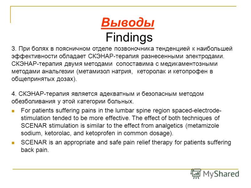 3. При болях в поясничном отделе позвоночника тенденцией к наибольшей эффективности обладает СКЭНАР-терапия разнесенными электродами. СКЭНАР-терапия двумя методами сопоставима с медикаментозными методами анальгезии (метамизол натрия, кеторолак и кето