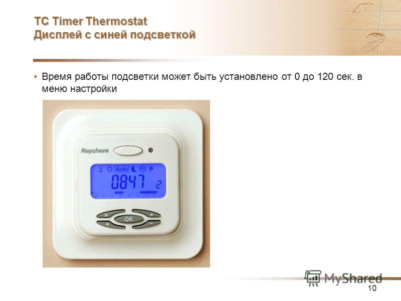 10 TC Timer Thermostat Дисплей с синей подсветкой Время работы подсветки может быть установлено от 0 до 120 сек. в меню настройки