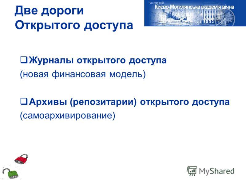 Две дороги Открытого доступа Журналы открытого доступа (новая финансовая модель) Архивы (репозитарии) открытого доступа (самоархивирование)