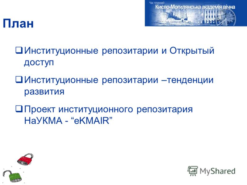План Институционные репозитарии и Открытый доступ Институционные репозитарии –тенденции развития Проект институционного репозитария НаУКМА - eKMAIR