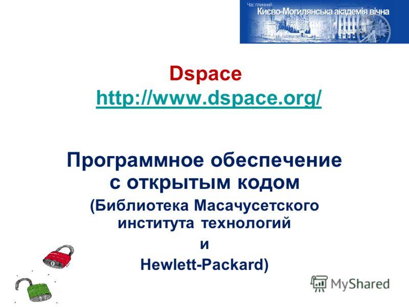 Dspace http://www.dspace.org/http://www.dspace.org/ Программное обеспечение с открытым кодом (Библиотека Масачусетского института технологий и Hewlett-Packard)