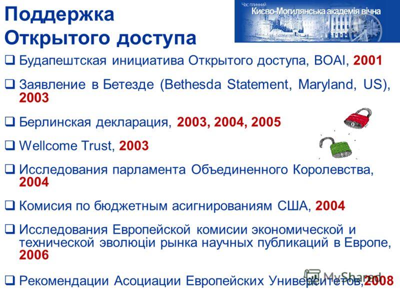 Поддержка Открытого доступа Будапештская инициатива Открытого доступа, BOAI, 2001 Заяв ление в Бетезде (Bethesda Statement, Maryland, US), 2003 Берлинская декларация, 2003, 2004, 2005 Wellcome Trust, 2003 Исследования парламента Объединенного Королев
